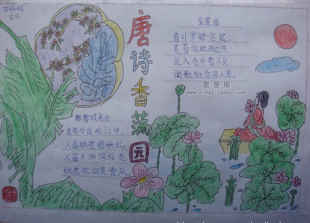 小学生古诗手抄报设计图8幅 - 星星报