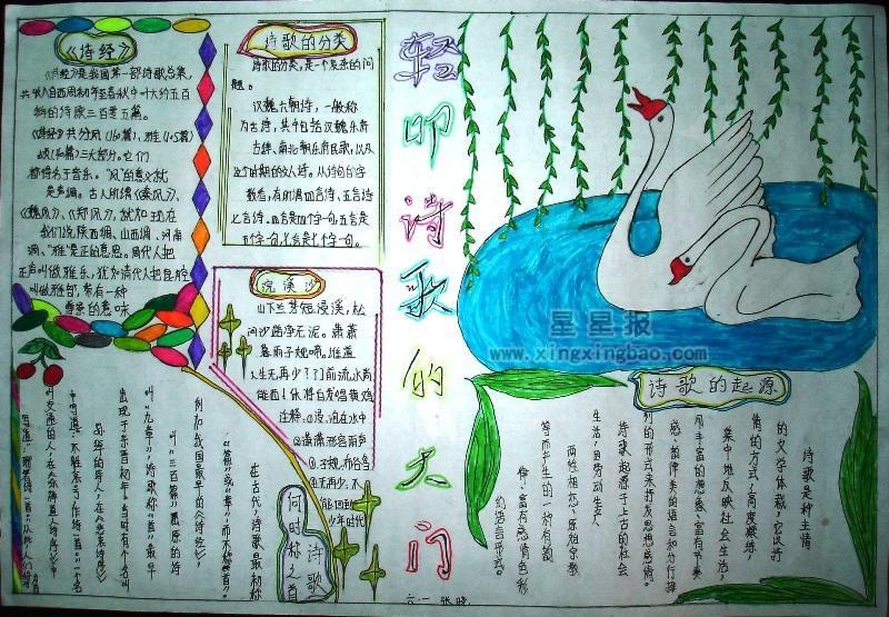 星星报 手抄报 古诗手抄报 >> 正文内容   古诗是古代汉族诗歌的泛称