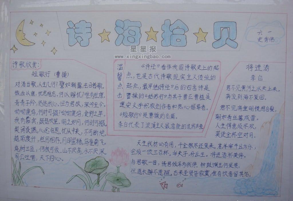 六年级古诗手抄报内容——诗海拾贝