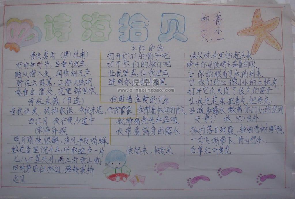 六年级古诗配画手抄报