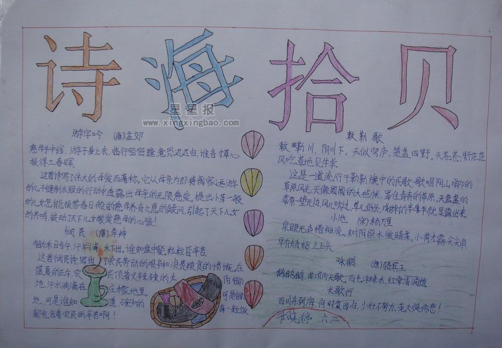 六年级关于古诗的手抄报