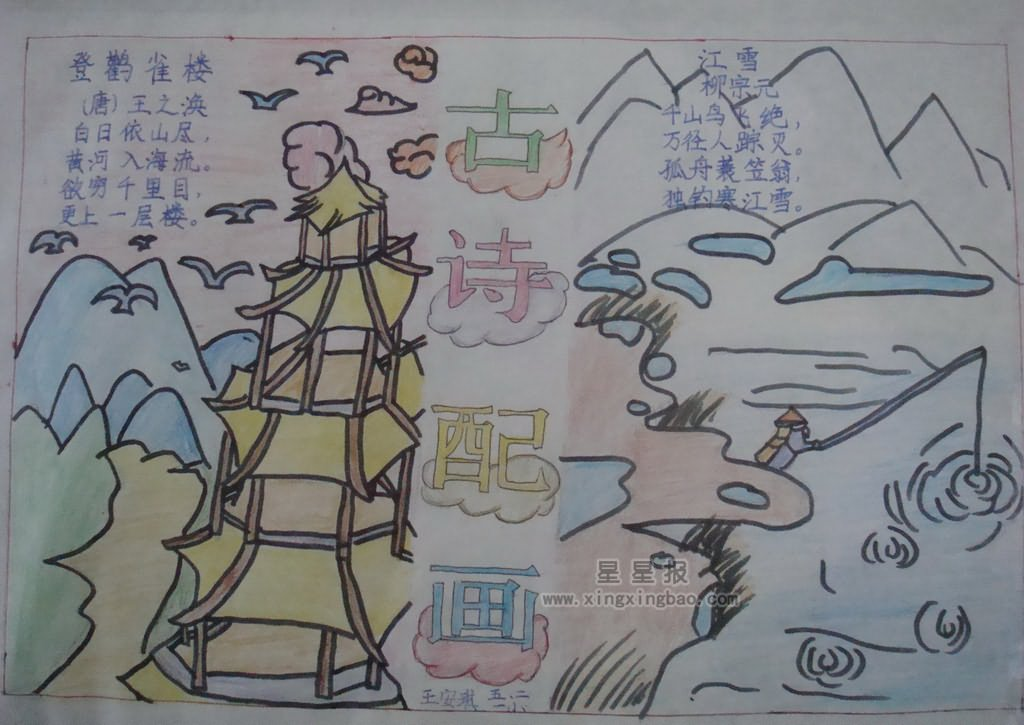 古诗配画手抄报资料