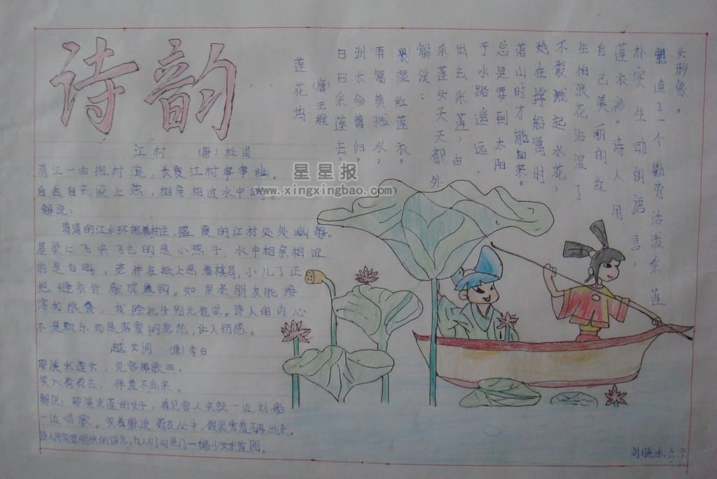 古诗手抄报内容_诗韵
