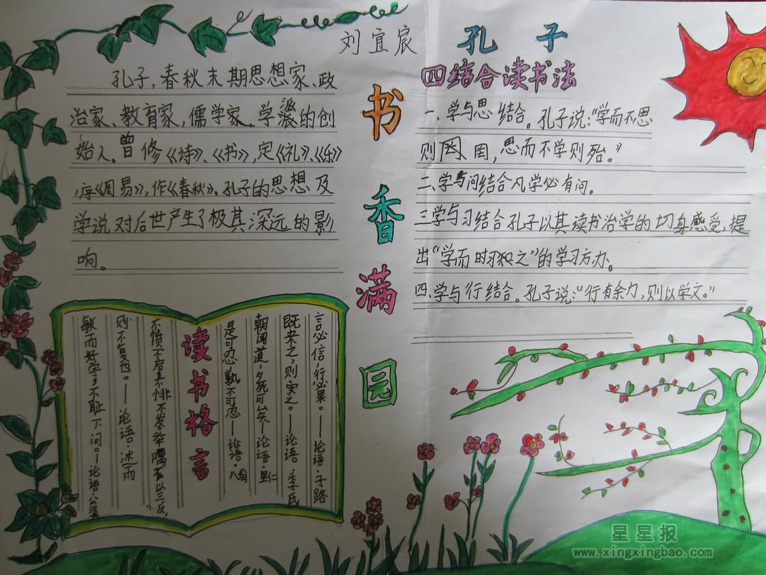 书香满园手抄报版面设计图
