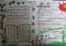 四年级书香满园手抄报版面设计图