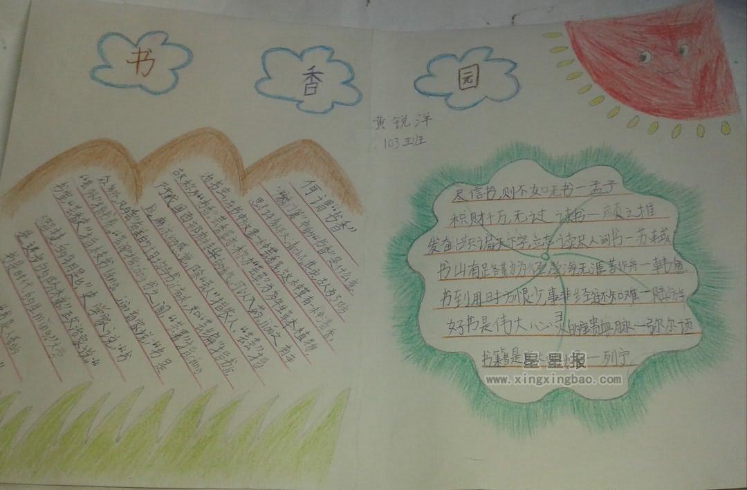 语文手抄报版面设计图内容初中语文手抄报版面设