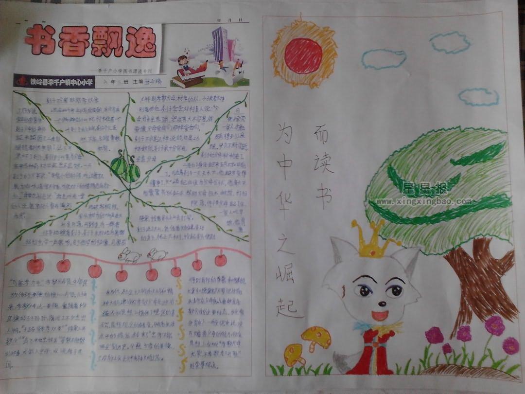 五年级书香飘逸手抄报设计图