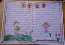 六年级读书手抄报内容_书香世界