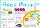 书香校园博雅少年电子手抄报版面设计图
