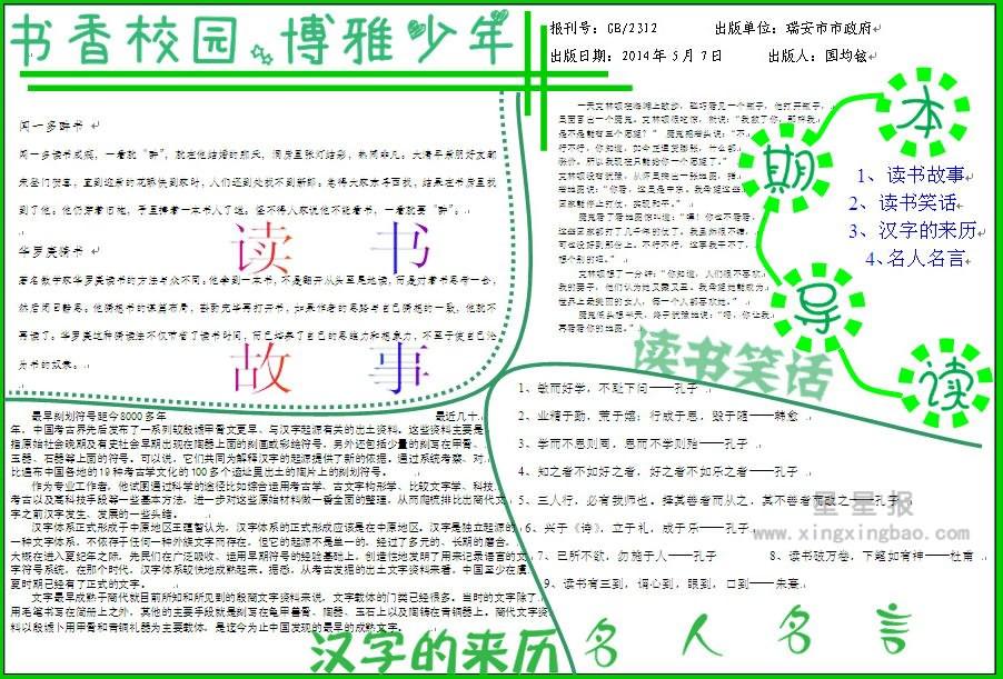 博雅少年电子手抄报版面设计图