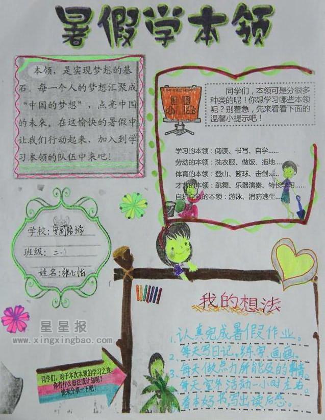 小学生暑假手抄报版面设计图3幅