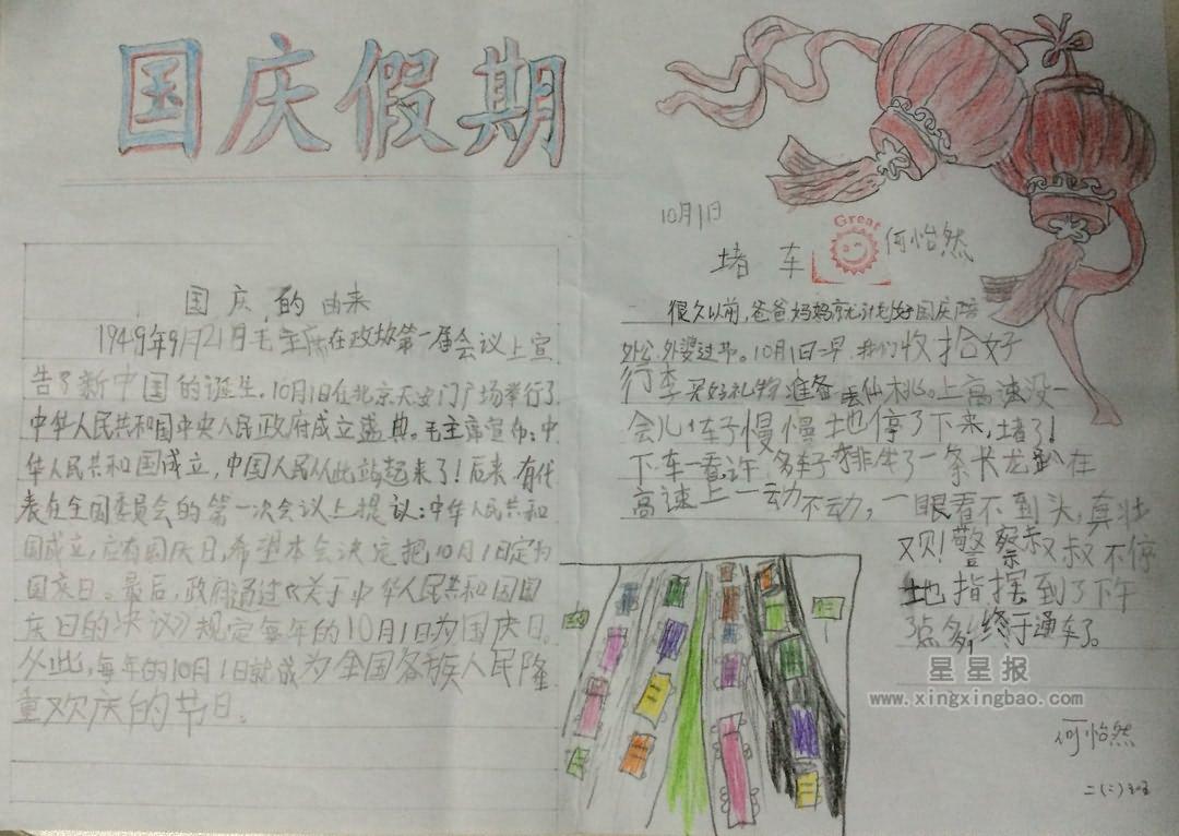 三年级暑假手抄报内容图片