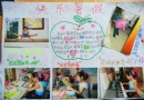 三年级快乐暑假手抄报版面设计图