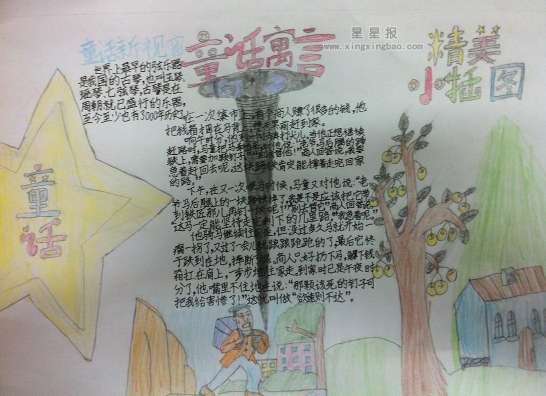 关于小学生童话手抄报图片大全