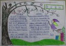 我爱童话手抄报版面设计图