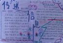 五年级信息传递手抄报版面设计图