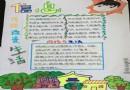信息传递改变生活手抄报版面设计图3张