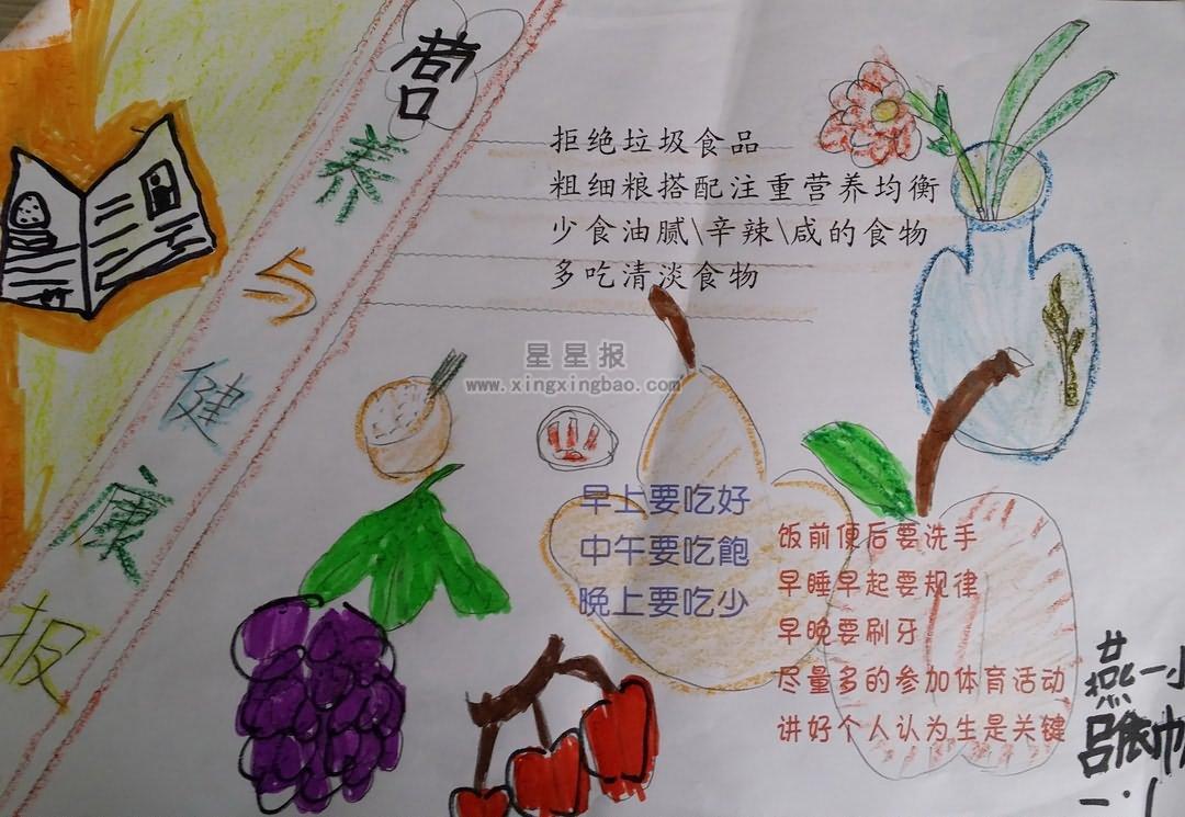"""星星报 手抄报 健康手抄报 >> 正文内容   老祖宗曾有说教:""""五谷为养"""