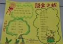 二年级语文手抄报图片
