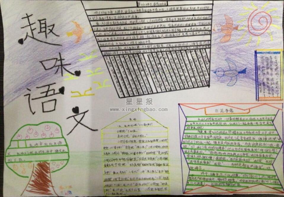 五一五四的手抄报-趣味语文小故事手抄报资料:   历代的诗话、笔记中,载有许多诗人琢