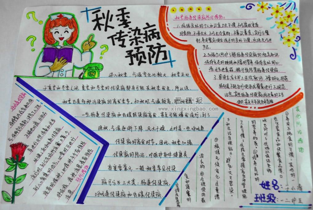 秋季防传染病手抄报_秋季传染病预防手抄报资料 - 星星报