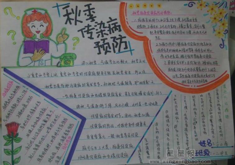 来源:星星报网 作者:XingXingBao 更新时间:2016-1-15