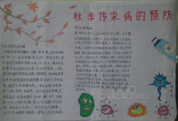 秋季传染病预防手抄报内容