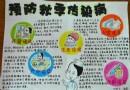 预防秋季传染病手抄报版面设计图6张