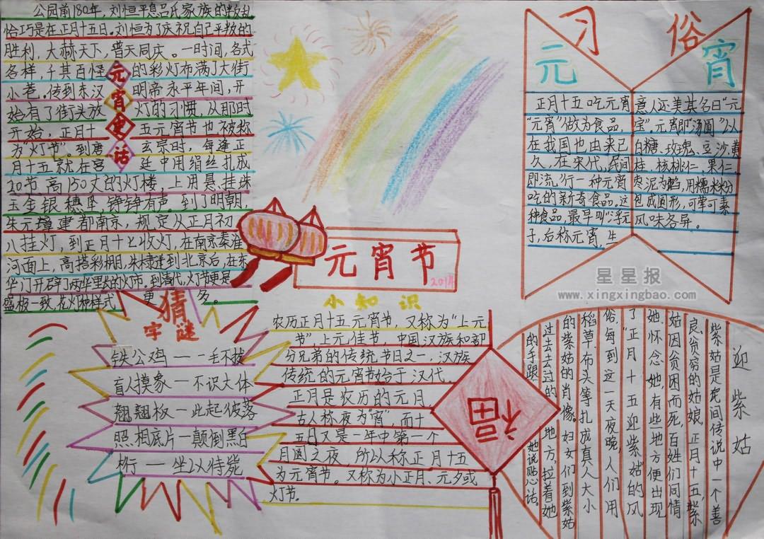 四年级元宵节手抄报图片