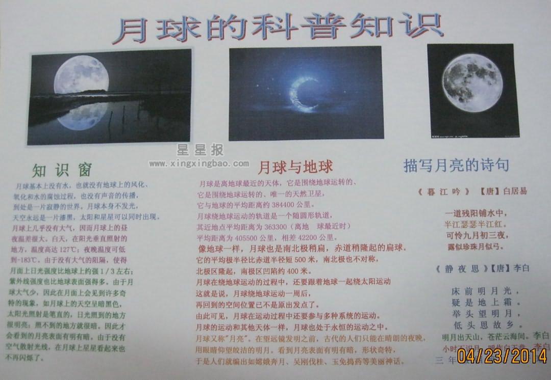 月球的科普知识手抄报内容