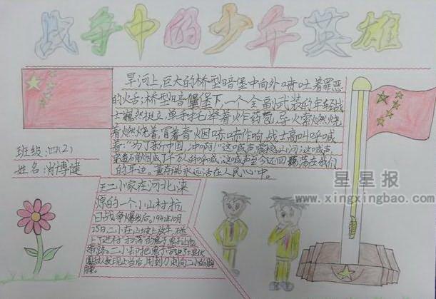 战争中的英雄故事手抄报资料: 黄继光,1930年出生于四川省中江县一个山村。他自幼家境极为贫寒,六七岁时父亲因受地主欺压,病恨交加而死。黄继光从小就给地主扛长工、割草放牛。1949年冬,家乡解放,村里组织起农会,黄继光不但成为农会第一批会员,积极斗争地主,还当上了村里的民兵。 抗美援朝战争开始后,国内停止复员并大量征兵。1951年3月,中江县征集志愿军新兵时,黄继光在村里第一个报了名。体检时,他因身材较矮开始未被选中。来征兵的营长却被黄继光参军的热情所感动,同意破格录取。 到朝鲜前线后,黄继光被分配到第