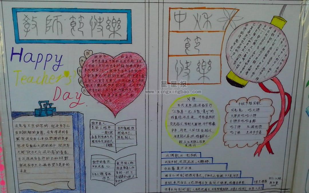 中秋节与教师节手抄报设计图7张 - 星星报