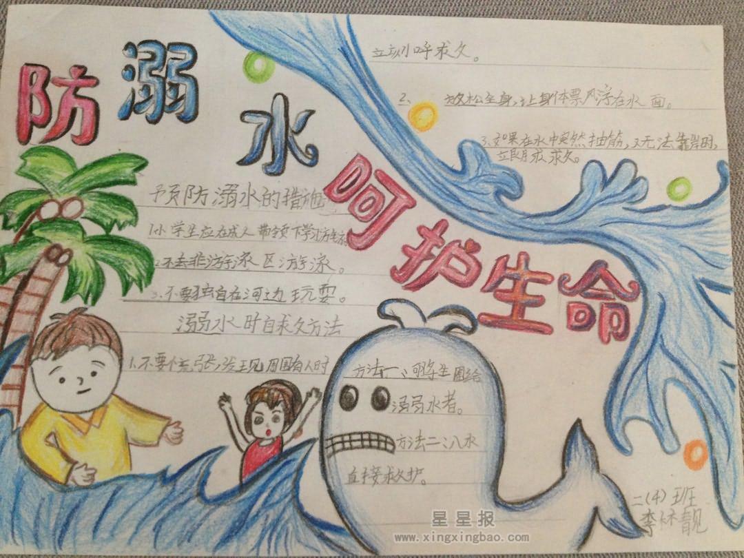 防溺水 呵护生命手抄报版面设计图