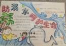 防溺水呵护生命手抄报版面设计图