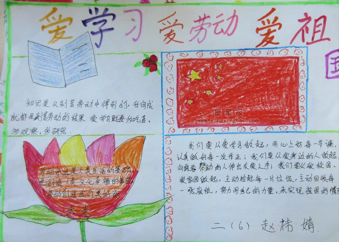 小报吧, 小报吧提供小学生手抄报版面设计图大全,包括了英语,环保