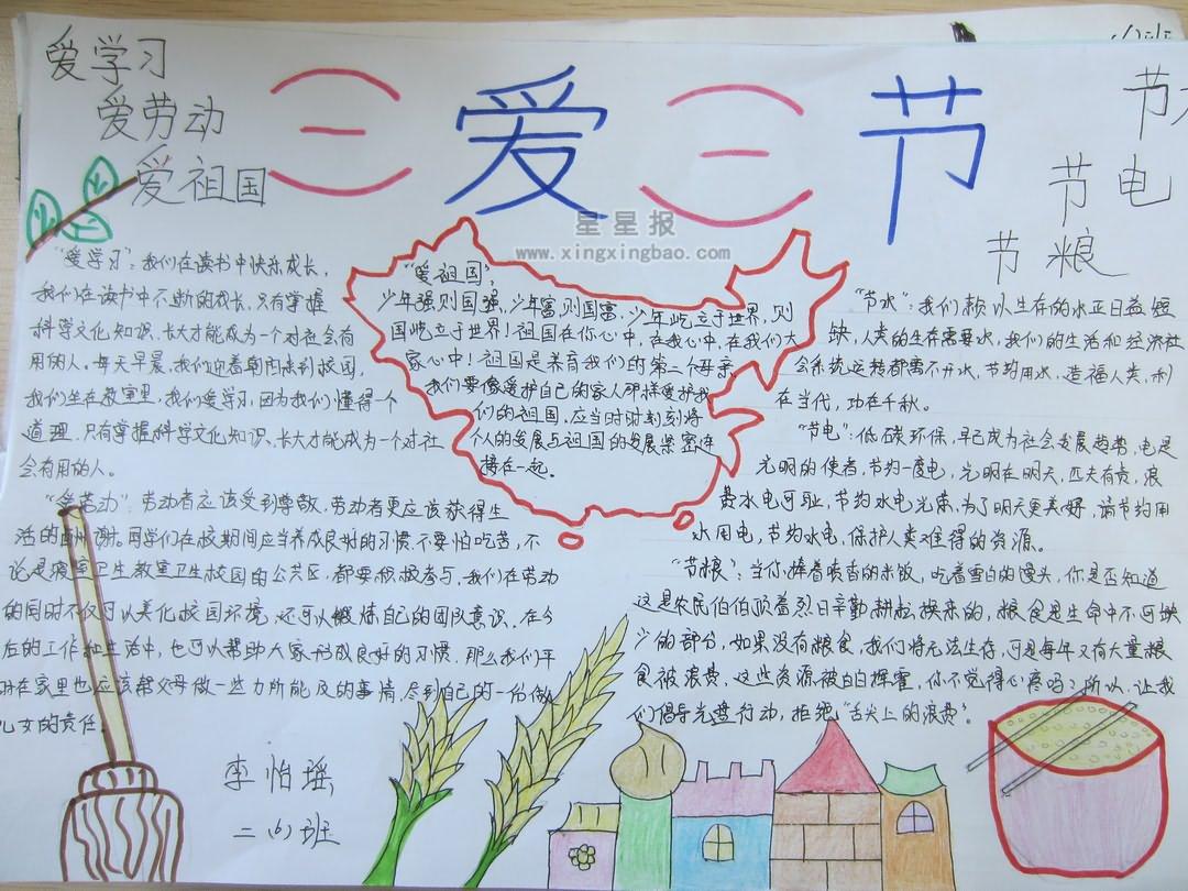 小学生三节三爱手抄报图片图片
