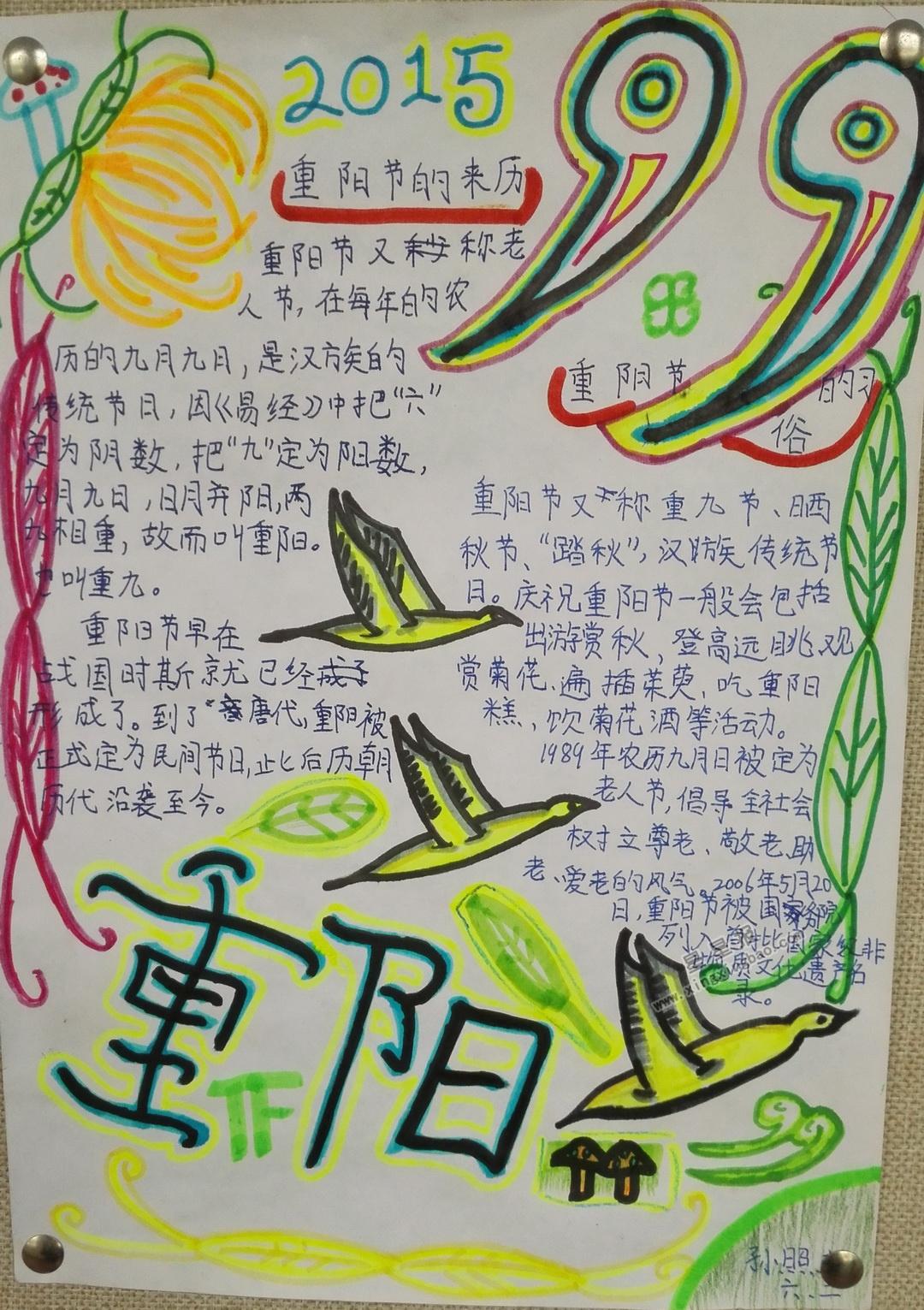星星报 手抄报 重阳节手抄报 >> 正文内容       快要到九九重阳节了
