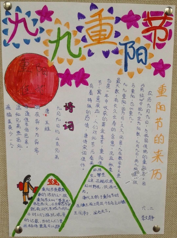 年级六小学九九重阳节手抄报东江惠州市小学图片
