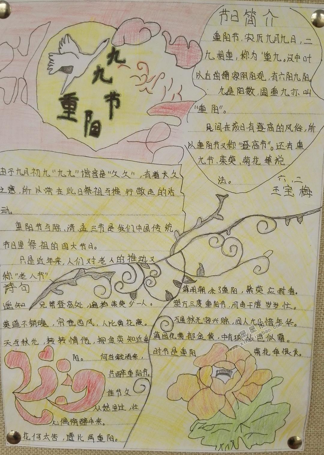 小学六年级九九重阳手抄报