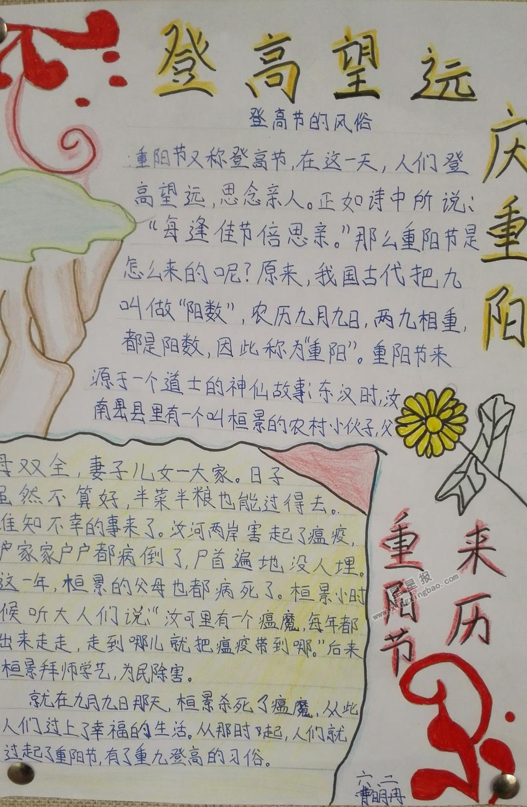 星星报 手抄报 重阳节手抄报 >> 正文内容   农历九月初九,两阳相重
