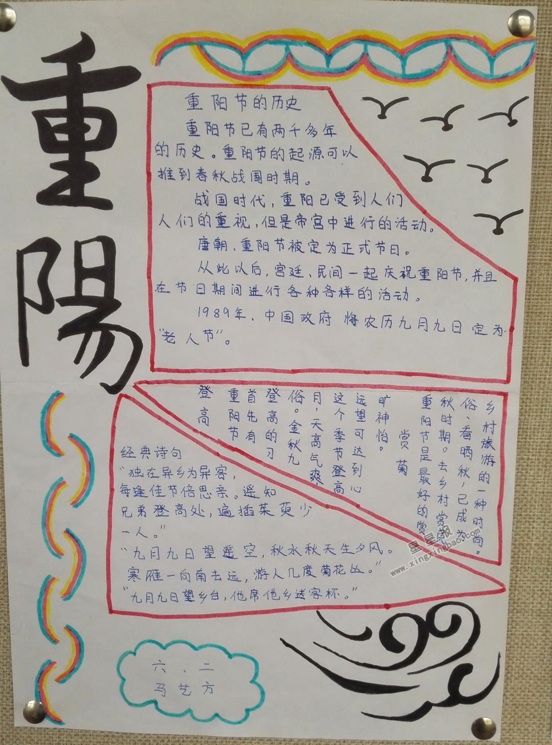 关于重阳节的手抄报图片:孝德感恩