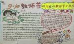 9.10教师节手抄报图片
