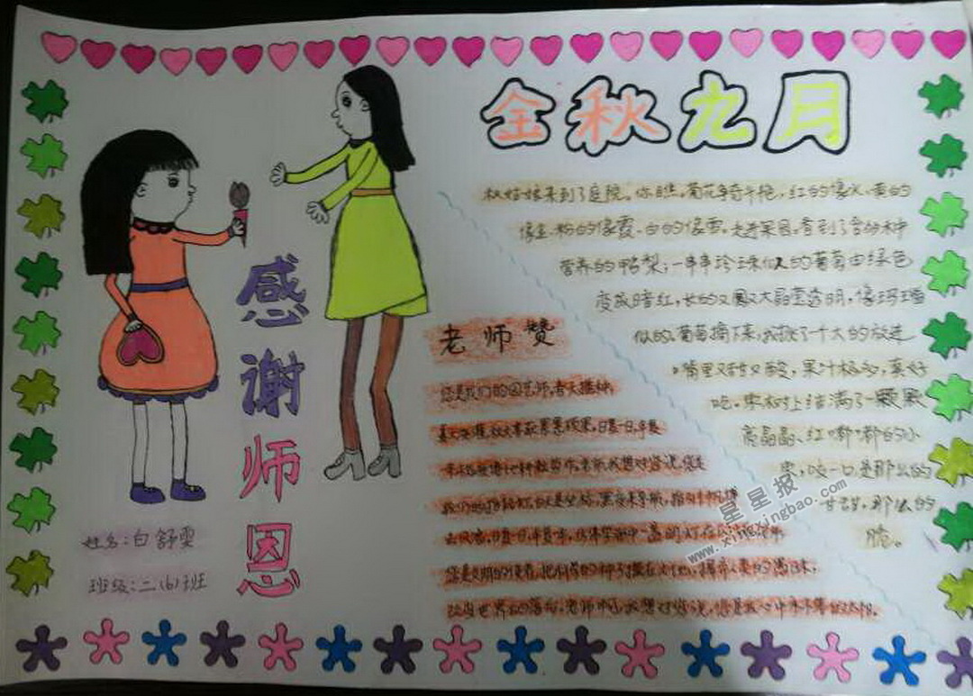 二年级感谢师恩手抄报图片