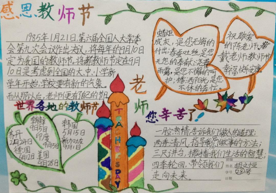 小学生感恩教师节手抄报资料
