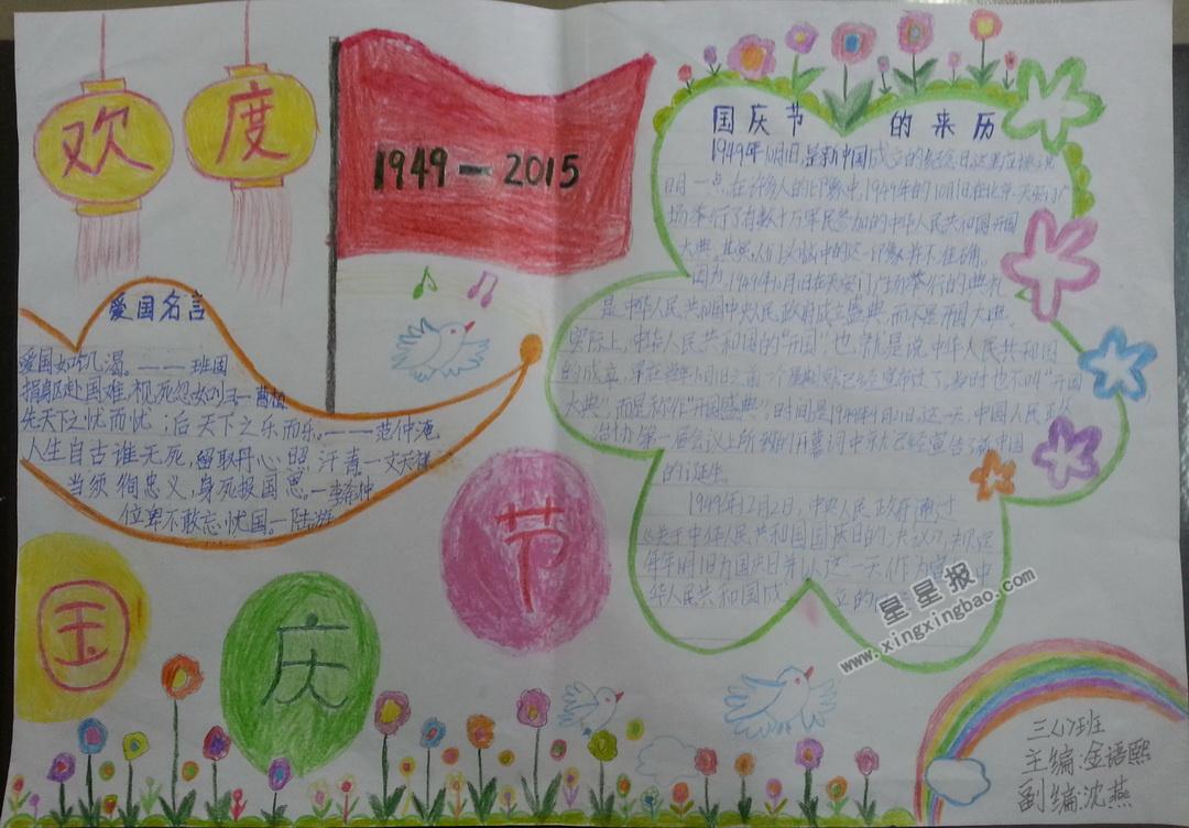 小学三年级欢度国庆手抄报图片