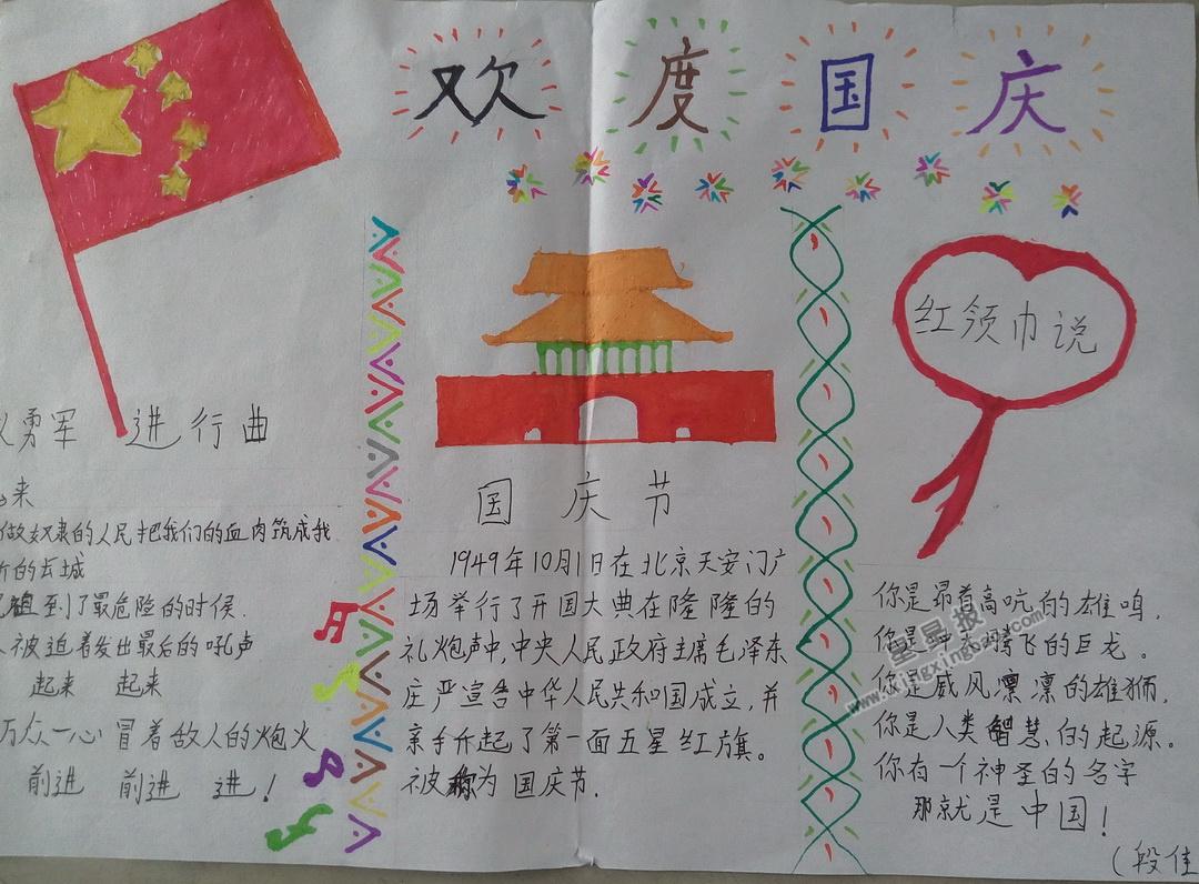 四年级欢度国庆手抄报图片 内容图片