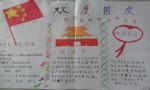 四年级欢度国庆手抄报图片、内容