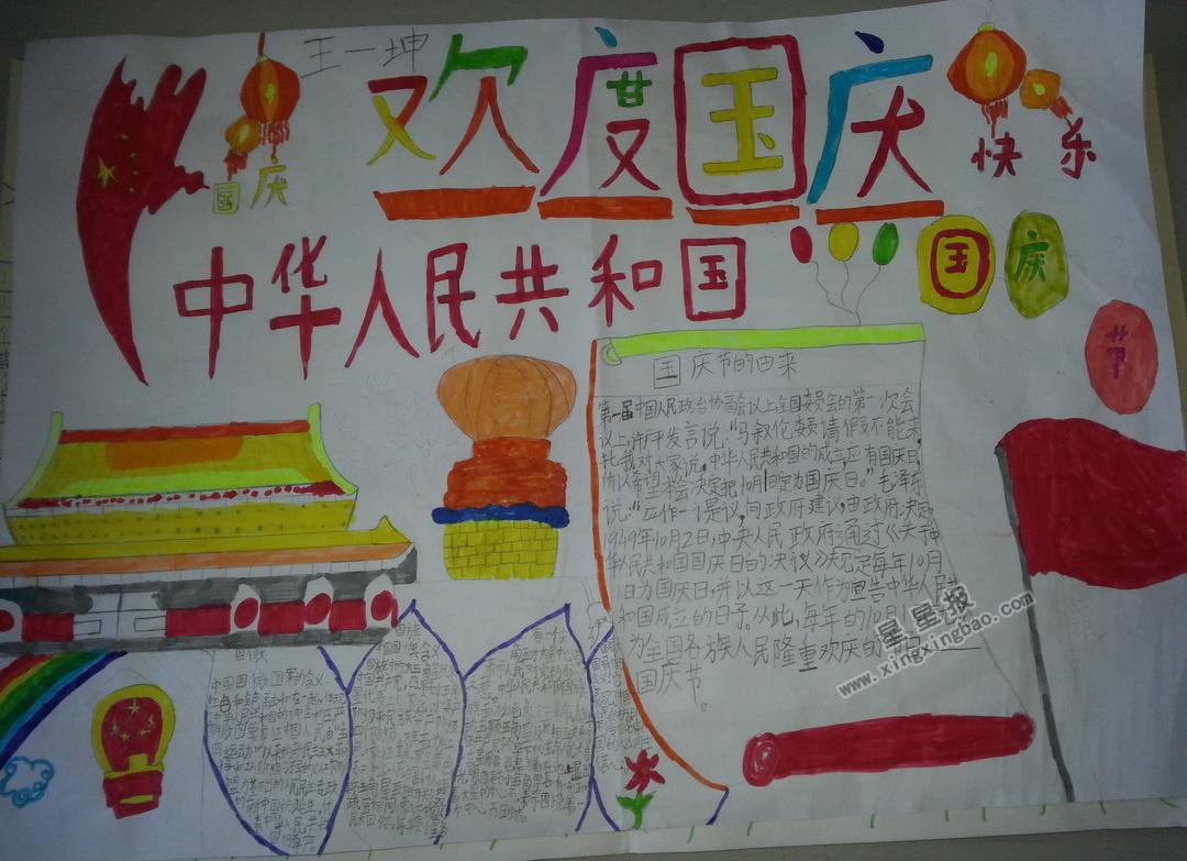 星星报 手抄报 国庆节手抄报 >> 正文内容       今年的国庆节,我过得