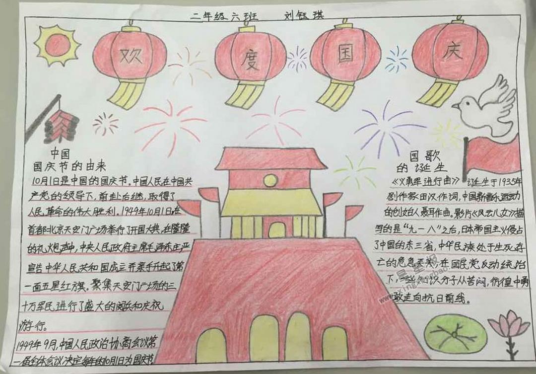 欢度国庆小报_欢度国庆手抄报版面设计图-星星报