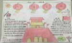 欢度国庆手抄报版面设计图